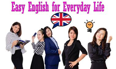 ภาษาอังกฤษพื้นฐาน | Easy English for Everyday Life