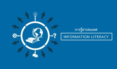 การรู้สารสนเทศ | Information Literacy