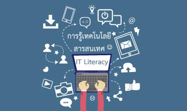 การรู้เทคโนโลยีสารสนเทศ | IT Literacy