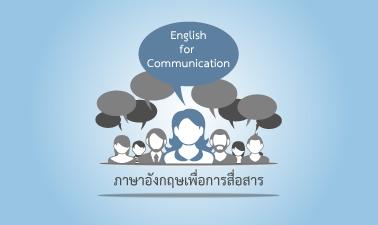 ภาษาอังกฤษเพื่อการสื่อสาร | English for Communication