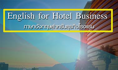 ภาษาอังกฤษสำหรับธุรกิจโรงแรม | English for Hotel Business