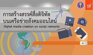 การสร้างสรรค์สื่อดิจิทัลบนเครือข่ายสังคมออนไลน์   Digital media creation on social networks