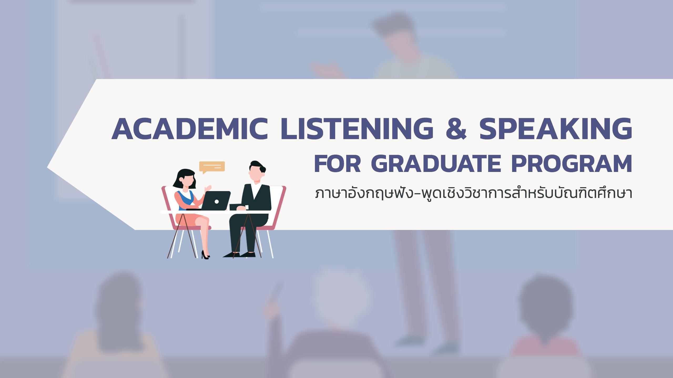 ภาษาอังกฤษฟัง-พูดเชิงวิชาการสำหรับบัณฑิตศึกษา | Academic English Listening and Speaking Skills for Graduate Program