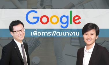 Google Tools เพื่อการพัฒนางาน | Google Tools to Improve Work Performance