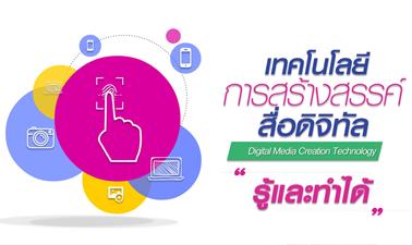 เทคโนโลยีการสร้างสรรค์สื่อดิจิทัล | Digital Media Creation Technology