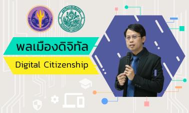 พลเมืองดิจิทัล   Digital Citizenship