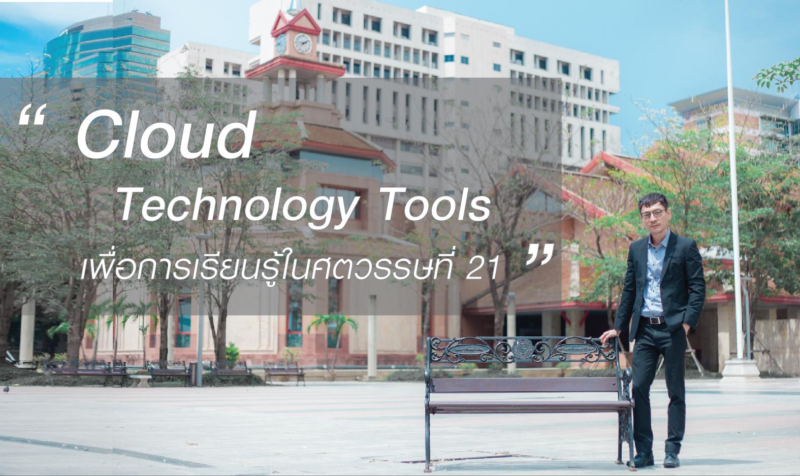 Cloud Technology Tools เพื่อการเรียนรู้ในศตวรรษที่ 21 | Cloud Technology Tools for 21st Century Learning