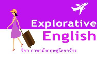 ภาษาอังกฤษสู่โลกกว้าง (Explorative English)