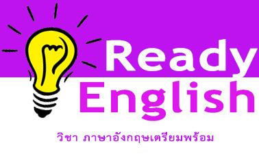 ภาษาอังกฤษเตรียมพร้อม | Ready English