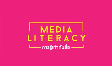 รู้เท่าทันสื่อ Media Literacy