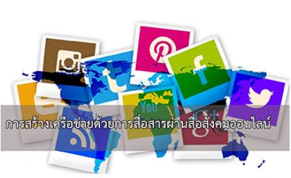 การสร้างเครือข่ายด้วยการสื่อสาร ผ่านสื่อสังคมออนไลน์